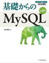 基礎からのMySQL 第3版【電子書籍】[ 西沢 夢路 ]