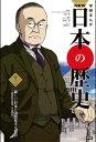 NEW日本の歴史 12 新しい日本と国際化する社会【電子書籍】[ 榎本事務所 ]
