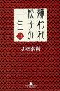 嫌われ松子の一生(上)【電子書籍】[ 山田宗樹 ]