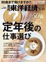 週刊東洋経済 201...