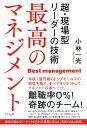 最高のマネジメント(きずな出版)超・現場型リーダーの技術【電子書籍】[ 小林一光 ]