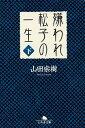 嫌われ松子の一生(下)【電子書籍】[ 山田宗樹 ]