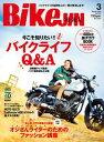 BikeJIN/培倶人 2014年3月号 Vol.133【電子書籍】[ BikeJIN編集部 ]