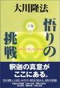 悟りの挑戦 下巻【電子書籍】[ 大川隆法 ]