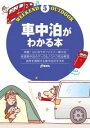 車中泊がわかる本【電子書籍】[ 地球丸 ]...