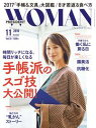 PRESIDENT WOMAN(プレジデントウーマン) 2016年11月号【電子書籍】[ PRESIDENT WOMAN編集部 ]