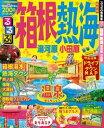 るるぶ箱根 熱海 湯河原 小田原(2018年版)【電子書籍】