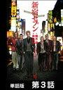 新宿セブン【単話版】 第3話【電子書籍】[ 観月昴 ]