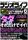 ラジオライフ2006年6月号【電子書籍】[ ラジオライフ編集部 ]