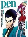 Pen 2012年 6/15号2012年 6/15号【電子書籍】