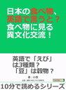 日本の食べ物、英語で言うと?食べ物に見る異文化交流!【電子書籍】[ 小葱 ]