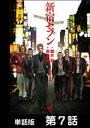 新宿セブン【単話版】 第7話【電子書籍】[ 観月昴 ]