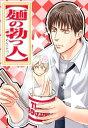 麺の勃つ人 〜めん☆たつ〜【電子書籍】[ ジョンガラ武士 ]...