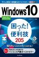 ショッピングWindows できるポケットWindows 10 困った!&便利技 205【電子書籍】[ 広野 忠敏 ]