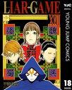 LIAR GAME 18【電子書籍】 甲斐谷忍