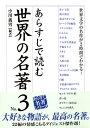 あらすじで読む世界の名著 No.3【電子書籍】[ 小川 義男 ]