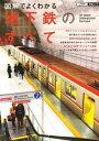 図解でよくわかる 地下鉄のすべて【電子書籍】