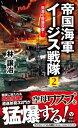 帝国海軍イージス戦隊(2) 南海の奇襲攻撃!【電子書籍】[ 林譲治 ]