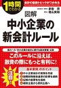 図解 中小企業の新会計ルール【電子書籍】[ 赤岩茂 ]