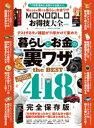100%ムックシリーズ MONOQLOお得技大全 mini【電子書籍】[ 晋遊舎 ]