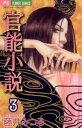 官能小説(3)【電子書籍】[ 藤井みつる ]