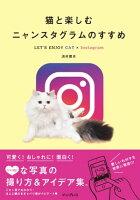 猫と楽しむニャンスタグラムのすすめLET'SENJOYCAT×Instagram