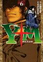 Y十M(ワイじゅうエム)〜柳生忍法帖〜6巻【電子書籍】[ せがわまさき ]
