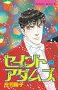セイントアダムズ(13)【電子書籍】[ 庄司陽子 ]