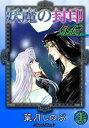 妖魔の封印 外伝 (1)【電子書籍】[ 葉月しのぶ ]