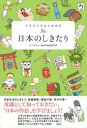 イラストでよくわかる 日本のしきたり【電子書籍】[ ミニマル ]