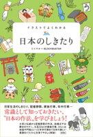 イラストでよくわかる日本のしきたり