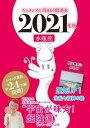 キャメレオン竹田の開運本 2021年版 11 水瓶座【電子書籍】 キャメレオン竹田