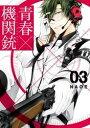 青春×機関銃3巻【電子書籍】[ NAOE ]