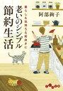 老いのシンプル節約生活【電子書籍】 阿部絢子