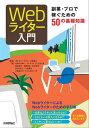 Webライター入門 ーー副業・プロで稼ぐための50の基礎知識【電子書籍】[ かみむらゆい