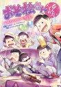 おそ松さん公式アンソロジーコミック 【呑んだくれ】【電子書籍】[ 赤塚不二夫(『おそ松くん』) ]