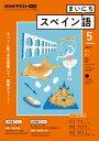 NHKラジオ まいにちスペイン語 2021年5月号[雑誌]【電子書籍】