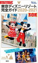 Disney - 東京ディズニーリゾート完全ガイド 2020-2021【電子書籍】[ ディズニー ]