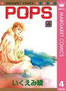 POPS 4【電子書籍】[ いくえみ綾 ]