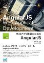 Webアプリ構築のためのAngularJS【電子書籍】[ 外村 和仁 ]