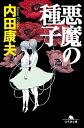 悪魔の種子【電子書籍】[ 内田康夫 ]