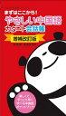 〔増補改訂版〕やさしい中国語カタコト会話帳まずはここから!【電子書籍】[ 李 穎 ]