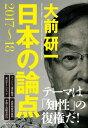 日本の論点2017〜18【電子書籍】[ 大前研一 ]
