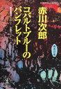 コバルトブルーのパンフレット〜杉原爽香三十七歳の夏〜【電子書籍】[ 赤川次郎 ]