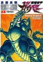 強殖装甲ガイバー(24)【電子書籍】[ 高屋 良樹 ]