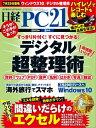 日経PC21 (ピーシーニジュウイチ) 2015年 08月号 [雑誌]【電子書籍】[ 日経PC21編集部 ]