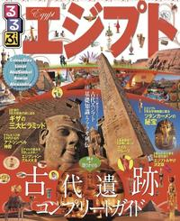 るるぶエジプト【電子書籍】