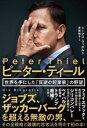 ピーター・ティール 世界を手にした「反逆の起業家」の野望【電子書籍】[ トーマス・