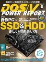 DOS/V POWER REPORT 2017年8月号【電子書籍】