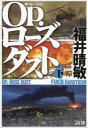 Op.ローズダスト(下) 【電子書籍】[ 福井晴敏 ]